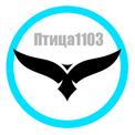 Птица1103