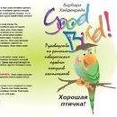 GoodBirdBook