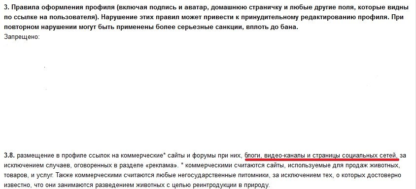 Правила Форума1.jpg