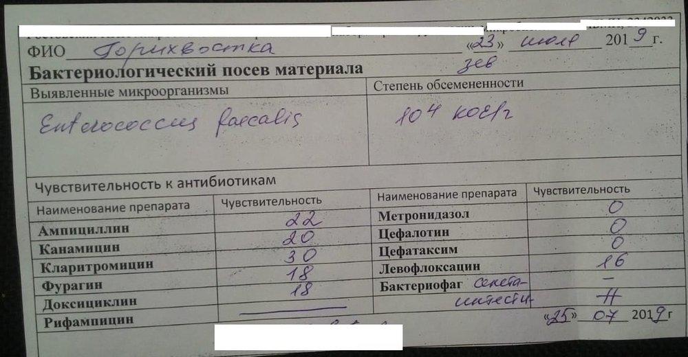 А1_БакПосев(зев).jpg
