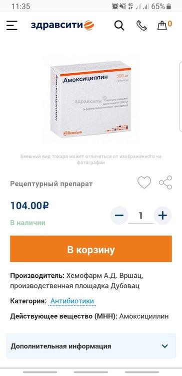 Screenshot_20200123-113519_Chrome.jpg