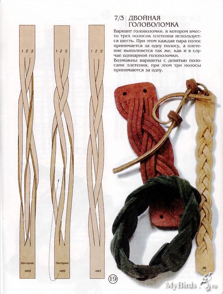 Браслет из кожи плетение своими руками