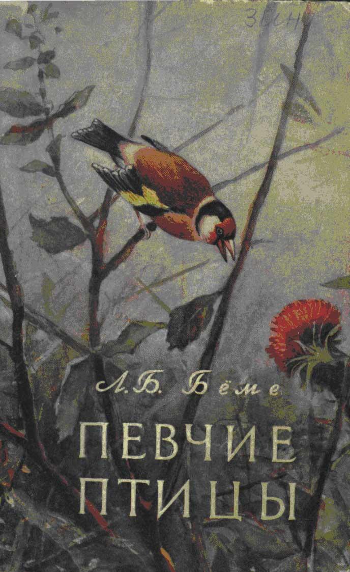 Скачать книгу ловля и содержание птиц